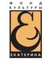 Фонд Екатерина