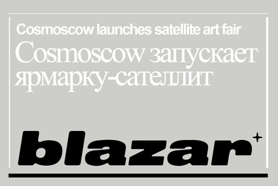 Cosmoscow launches satellite fair – blazar